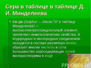 """Сера в таблице в таблице Д. И. Минделеева Сера (Sulphur — обозн.""""S"""" в таблице Ме"""
