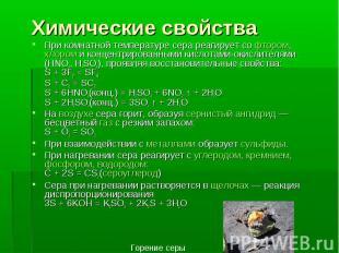 Химические свойства При комнатной температуре сера реагирует со фтором, хлором и