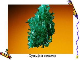 Сульфат никеля