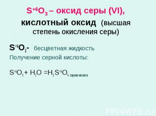 S+6O3 – оксид серы (VI), кислотный оксид (высшая степень окисления серы) S+6O3-