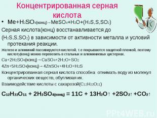 Концентрированная серная кислота Ме+Н2SO4(кoнц)→МеSO4+H2O+(Н2S,S,SO2)Серная кисл
