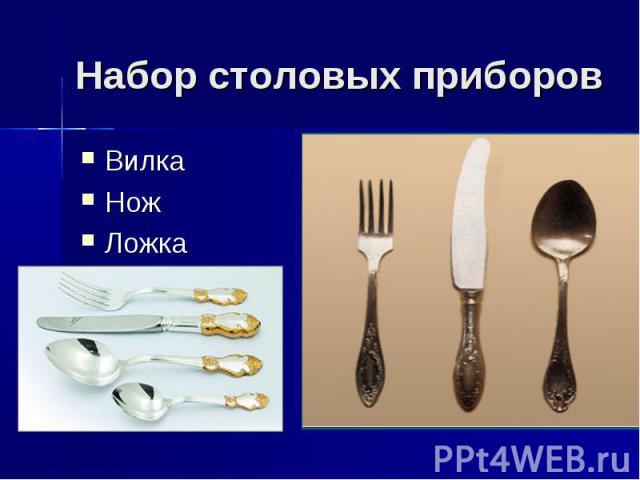 Набор столовых приборов ВилкаНожЛожка