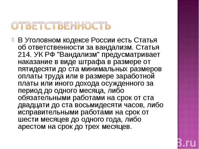 Ответственность В Уголовном кодексе России есть Статья об ответственности за вандализм. Статья 214. УК РФ