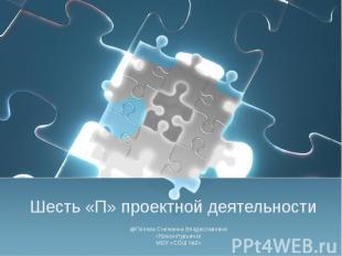 Шесть «П» проектной деятельности @Попова Снежанна Владиславовнаг.КраснотурьинскМ