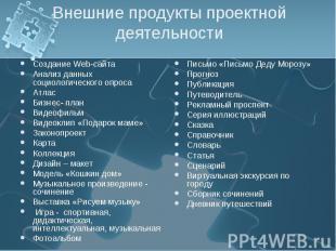 Внешние продукты проектной деятельности Создание Web-сайтаАнализ данных социолог