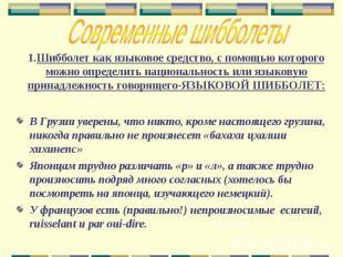 1.Шибболет как языковое средство, с помощью которого можно определить национальн