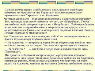 С этой точки зрения шибболетами оказываются введённые обороты «в Украине» и «из