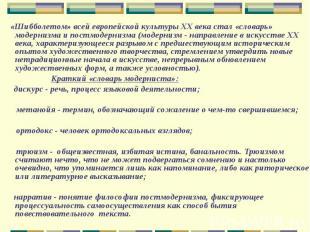 «Шибболетом» всей европейской культуры ХХ века стал «словарь» модернизма и постм