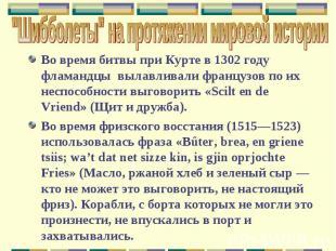 """""""Шибболеты"""" на протяжении мировой истории Во время битвы при Курте в 1302 году ф"""