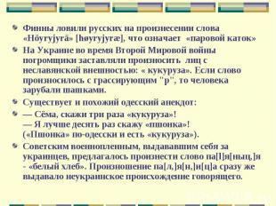 Финны ловили русских на произнесении слова «Höyryjyrä» [høyryjyræ], что означает