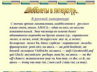 Шибболеты в литературе. В русской литературе С точки зрения лингвистики, шибболе