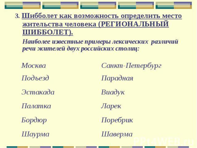 3. Шибболет как возможность определить место жительства человека (РЕГИОНАЛЬНЫЙ ШИББОЛЕТ).Наиболее известные примеры лексических различий речи жителей двух российских столиц: