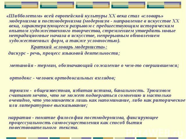 «Шибболетом» всей европейской культуры ХХ века стал «словарь» модернизма и постмодернизма (модернизм - направление в искусстве XX века, характеризующееся разрывом с предшествующим историческим опытом художественного творчества, стремлением утвердить…
