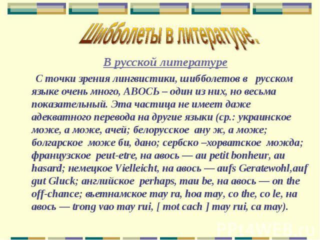 Шибболеты в литературе. В русской литературе С точки зрения лингвистики, шибболетов в русском языке очень много, АВОСЬ – один из них, но весьма показательный. Эта частица не имеет даже адекватного перевода на другие языки (ср.: украинское може, а мо…