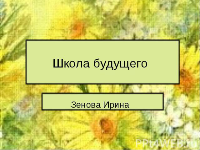Школа будущего Зенова Ирина