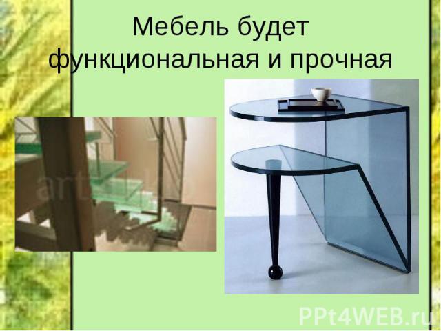 Мебель будет функциональная и прочная