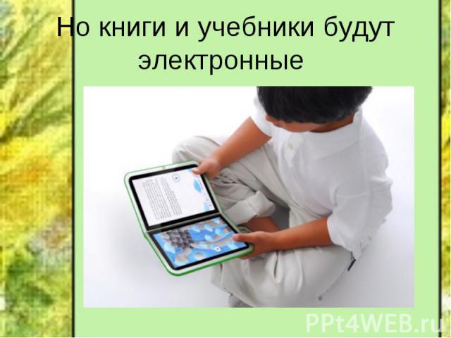 Но книги и учебники будут электронные