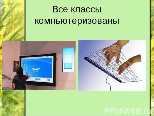 Все классы компьютеризованы