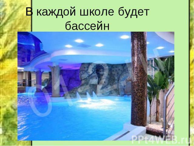 В каждой школе будет бассейн