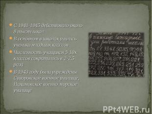 C 1941-1945 действовало около 8 тысяч школВ основном в школах учились ученики мл