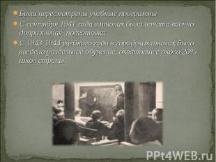 Были пересмотрены учебные программыС сентября 1941 года в школах была начата вое