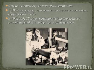 Свыше 180 тысяч учителей ушли на фронтВ 1942 число вузов готовивших педагогическ