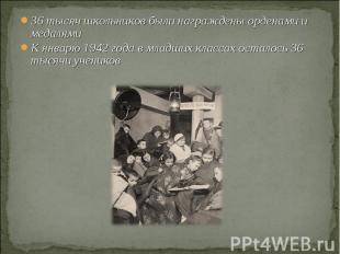 36 тысяч школьников были награждены орденами и медалямиК январю 1942 года в млад