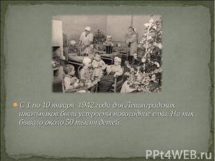С 1 по 10 января 1942 года для Ленинградских школьников были устроены новогодние