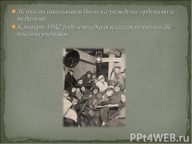 36 тысяч школьников были награждены орденами и медалямиК январю 1942 года в младших классах осталось 36 тысячи учеников