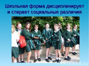 Школьная форма дисциплинирует и стирает социальные различия