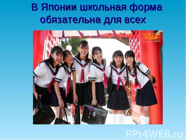 В Японии школьная форма обязательна для всех