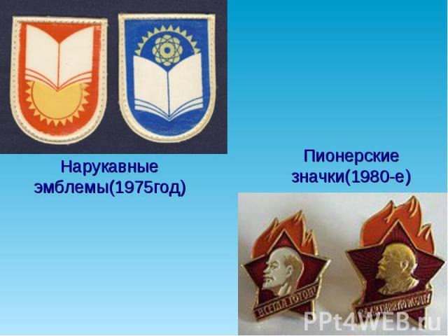 Нарукавные эмблемы(1975год)Пионерские значки(1980-е)