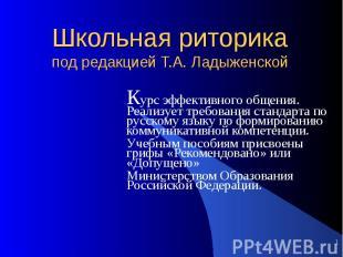 Школьная риторикапод редакцией Т.А. Ладыженской Курс эффективного общения. Реали