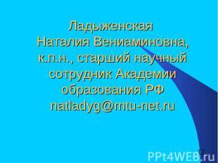 Ладыженская Наталия Вениаминовна, к.п.н., старший научный сотрудник Академии обр