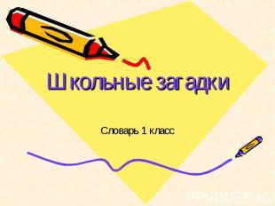 Школьные загадки Словарь 1 класс