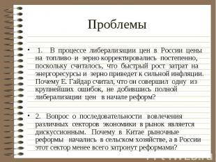 Проблемы 1. В процессе либерализации цен в России цены на топливо и зерно коррек