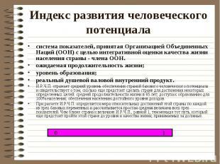 Индекс развития человеческого потенциала система показателей, принятая Организац