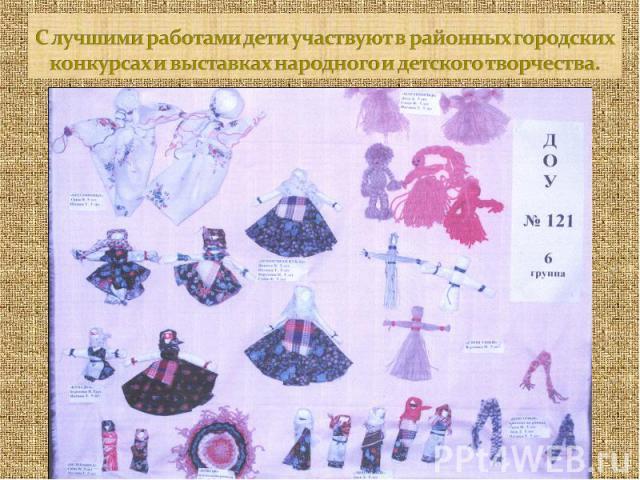 С лучшими работами дети участвуют в районных городских конкурсах и выставках народного и детского творчества.