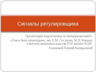 Сигналы регулировщика Презентация подготовлена по материалам книги «Учись быть п