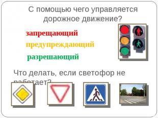 С помощью чего управляется дорожное движение? запрещающийпредупреждающийразрешаю