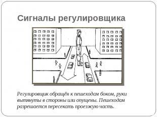 Сигналы регулировщика Регулировщик обращён к пешеходам боком, руки вытянуты в ст