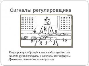 Сигналы регулировщика Регулировщик обращён к пешеходам грудью или спиной, руки в