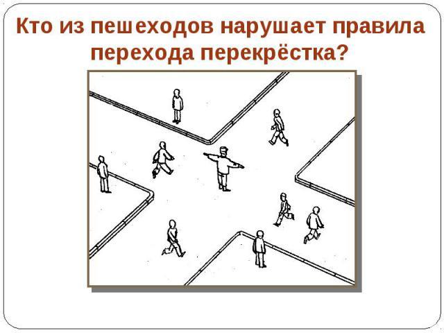 Кто из пешеходов нарушает правила перехода перекрёстка?