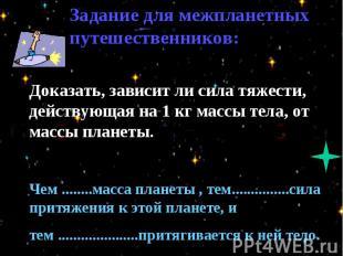 Задание для межпланетных путешественников:Доказать, зависит ли сила тяжести, дей