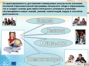 7) гарантированность достижения планируемых результатов освоения основной образо