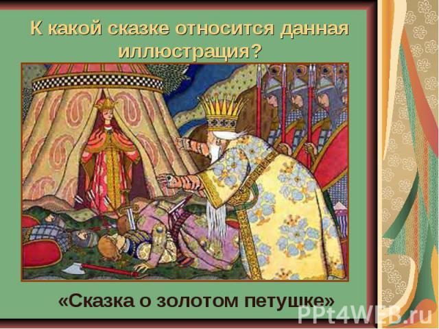 К какой сказке относится данная иллюстрация? «Сказка о золотом петушке»
