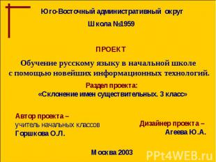 Юго-Восточный административный округ Школа №1959ПРОЕКТОбучение русскому языку в