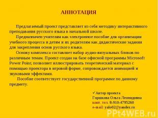 АННОТАЦИЯ Предлагаемый проект представляет из себя методику интерактивногопрепод