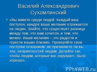 Василий Александрович Сухомлинский «Вы живете среди людей. Каждый ваш поступок,