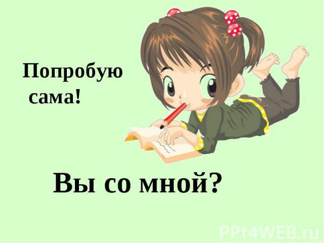 Попробую сама!Вы со мной?